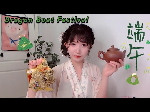 ASMR 轻语掏耳 | 和漢服女友(閨蜜)一起過節 Whispering & Ear Cleaning | Dragon Boat Festival