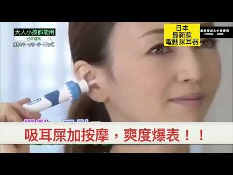 日本最新電動採耳器!柔韌彈性吸頭,安全不傷耳,大人小孩都能用